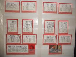 Theme Mao , Lot De 14 Timbres Du Mali - Mao Tse-Tung