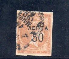 GRECE 1900 O - 1900-01 Overprints On Hermes Heads & Olympics