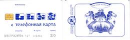 Phonecard   Russia. Moscow   Region. Pushkino  20  Units - Russia