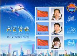 CHINA 2012 Successful Rendezvous Docking Tiangong 1 Shenzhou 9 3V Special Space - Space