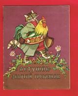 1 Plaquette 18 Pages Genre Fable écrit En Russe Chat Renard Coq Genre Corbeau ... Moscou 1955 ? - Livres, BD, Revues