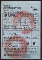 CHINA - Customs Declaration / DÉCLARATION EN DOUANE / LABEL VIGNETTE - CN22 2113 - Used - 1949 - ... République Populaire