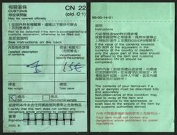 CHINA 2003 - Customs Declaration / DÉCLARATION EN DOUANE / LABEL VIGNETTE - CN22 2113 - Used - 1949 - ... République Populaire