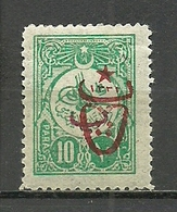 """Turkey; 1917 Overprinted War Issue Stamp 10 P. """"Overprint In Red Instead Of In Black"""" (Signed) RRR - 1858-1921 Ottoman Empire"""