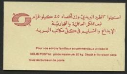 ALGERIA, BOOKLET DEFINITIVES ALGER VIEW - Algérie (1962-...)