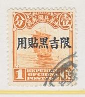 CHINA  MANCHURIA 2   (o) - Manchuria 1927-33