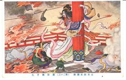 POSTAL   JAPON   - LUCHA CON FLECHAS - Japón
