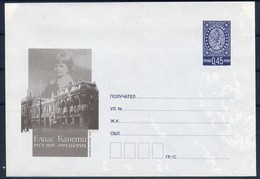 Elias Canetti - Bulgaria / Bulgarie 2005 -  Postal Cover - Postal Stationery