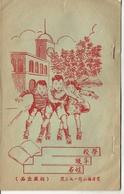 CHINE . HONG KONG . CAHIER ECOLE NEUF .PAGES BLANCHES - Boeken, Tijdschriften, Stripverhalen