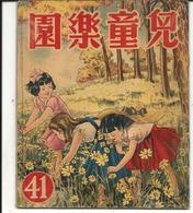 CHINE . HONG KONG . LIVRE EDUCATIF. BANDES DESSINEES - Livres, BD, Revues