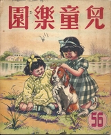 CHINE . HONG KONG . LIVRE EDUCATIF. BANDES DESSINEES - Comics (other Languages)