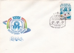 Soviet FDC 1986 Cycling    (DD16-47) - Radsport
