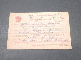 U.R.S.S. - Carte En Franchise En 1942 - L 18843 - Covers & Documents