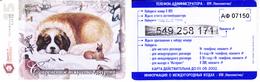 Phonecard   Russia. Izevsk  15 Units 01.09.2002 - Russia
