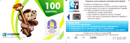 Phonecard   Russia.Yakutsk 100 Units  2008 - Russia