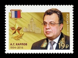 Russia 2017 Mih. 2413 Heroes Of Russia. Diplomat Andrei Karlov MNH ** - 1992-.... Federación