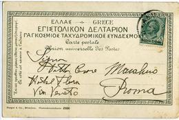 COLONIA ERITREA 5 Cent. Su Cartolina Da Corfù  Villa Imperiale - Eritrea