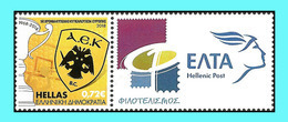 GREECE-GRECE- HELLAS 2018: Personalized Stamps  MNH**- AEK 50YEARS SINCE THE BASKETBALL EUROPEAN CUP WINNERS - Nuevos