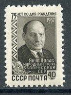 Y85 USSR 1957 2013 (2106) 75 YEARS FROM THE BIRTHDAY OF BELARUSIAN WRITER YAKUBA KOLAS - Unused Stamps