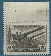 Russie - Yvert N° . 1010  Bdf  **  -  Aab18101 - 1923-1991 USSR