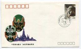 RC 9124 CHINE CHINA FDC 1er JOUR TB - 1949 - ... République Populaire