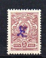 658 490 - ARMENIA 1919 , 5 K.  Lilla  Unificato N. 5  Nuovo *** - Armenia