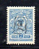 660 490 - ARMENIA 1919 , 7 K.  Azzurro  Unificato N. 7 Nuovo * - Armenia