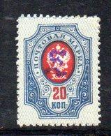 662 490 - ARMENIA 1919 , 20 K.   Unificato N. 11 Nuovo *** - Armenia
