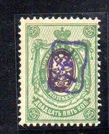 663 490 - ARMENIA 1919 , 25 K.   Unificato N. 12 Nuovo *** - Armenia
