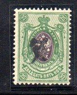 664 490 - ARMENIA 1919 , 25 K.   Unificato N. 12 Nuovo *** - Armenia