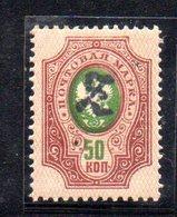 667 490 - ARMENIA 1919 , 50 K.   Unificato N. 14 Nuovo *** - Armenia