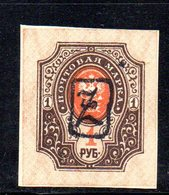 672 490 - ARMENIA 1919 , 1 R.   Unificato N. 27 Nuovo Senza Gomma  Non Dentellato - Armenia