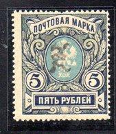 676 490 - ARMENIA 1919 , 5 R.  Unificato N. 19 Nuovo ***  MNH - Armenia