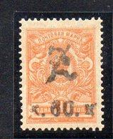 678 490 - ARMENIA 1919 , 15 K.  Unificato N. 15 Nuovo ***  MNH - Armenia