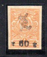 680 490 - ARMENIA 1919 , 60/1 K.  Unificato N. 25 Nuovo * - Armenia