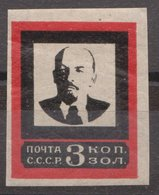 Russia USSR 1924, Michel 238 III B, *, MH OG, 21mm - 1923-1991 USSR