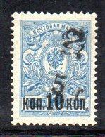 688 490 - ARMENIA 1920 , 5R / 10 K. / 7 K  Unificato N. 40 Nuovo *** - Armenia