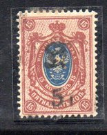 689 490 - ARMENIA 1920 , 5R / 15 K.   Unificato N. 42 Nuovo *** - Armenia