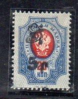 690 490 - ARMENIA 1920 , 5R / 20 K.   Unificato N. 43 Nuovo *** - Armenia