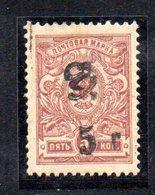 622 490 - ARMENIA 1920 , 5R / 5 K.   Unificato N. 37 Nuovo *** - Armenia