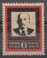 Russia USSR 1924, Michel 239 II A, *, MLH OG, 20,5mm - 1923-1991 URSS