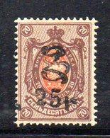 702 490 - ARMENIA 1920 , 25R / 70 K. Unificato N. 54 Nuovo ***  OLIVA - Armenia