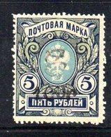 706 490 - ARMENIA 1920 , 100 R / 5 R. Nuovo ***  MNH - Armenia