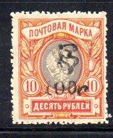 707 490 - ARMENIA 1920 , 100 R / 10 R. Unificato N. 62  Nuovo ***  MNH . Firma OLIVA - Armenia