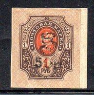 710 490 - ARMENIA 1920 , 50 R / 1 R. Unificato N. 72A  Nuovo *  . Non Dentellato - Armenia