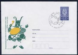 Masquerade Games - Bulgaria / Bulgarie 2004 -  Postal Cover - Bulgarie