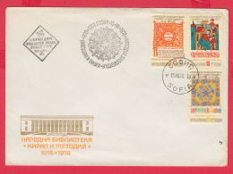 235462 / FDC 1978 , Centenary Of Cyril And Methodius People's Library  , Bulgaria Bulgarie - FDC
