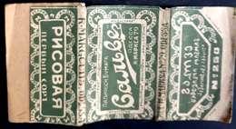 Russia,Georgia ,PAPER OF CIGARETTES, #1914 Ricovaya,VF.. - Cigarette Holders