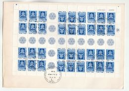 1971 ISRAEL FDC  - COMPLETE SHEET Of 36 Stamps -  Ramla Town Arms Incl TETE BECHE  Cover - FDC