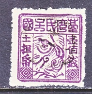 BLACK  FLAG  REPUBLIC OF FORMOSA  JAPANESE  CONTROL  14    (o)  Priced As Forgery - 1888 Chinese Province